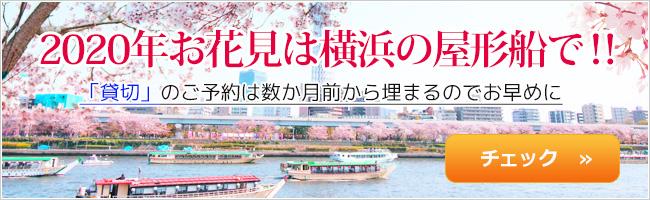 2020年のお花見は横浜の屋形船で!
