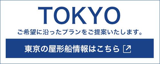 東京の屋形船情報へ